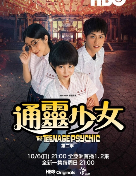 Тинейджер-экстрасенс 2 / The Teenage Psychic 2 / 通靈少女2