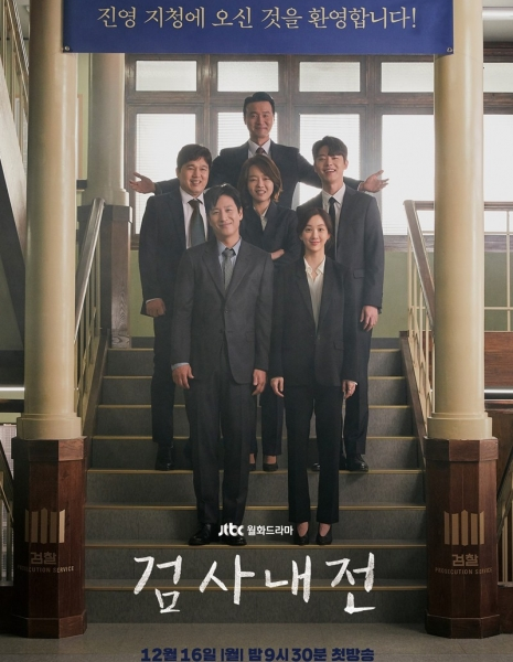 Дневник прокурора / Diary of a Prosecutor / Inside Stories of Prosecutors / 검사내전  /   Geomsanaejeon