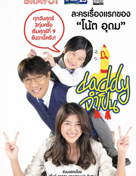 Love Rhythms the Series: Accidental Daddy /  Love Rhythms ตอน Daddy จำเป็น