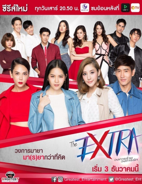 Экстра / The Extra: The Series /  The Extra วงการร้าย วงการรัก