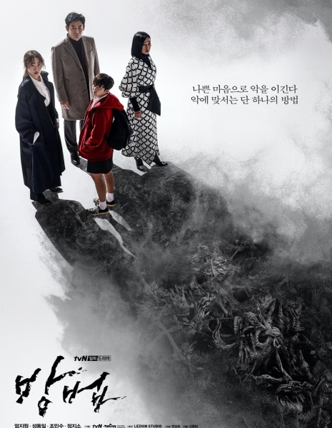 Дорама Метод (tvN) / Method / The Cursed / 방법  /   Bangbeob