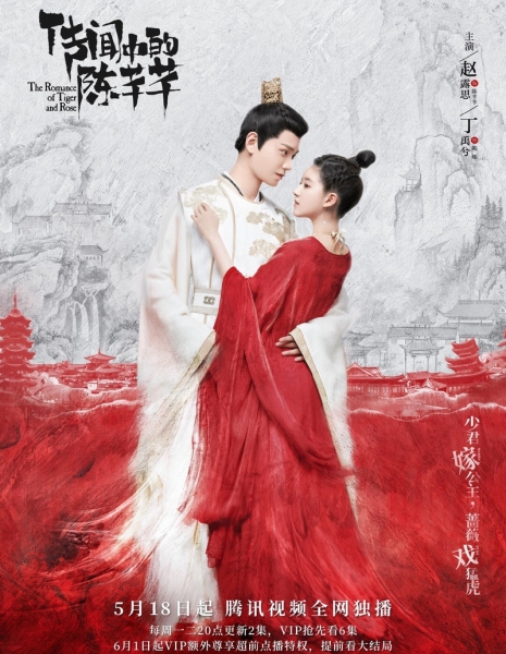 Роман тигра и розы / The Romance of Tiger and Rose /  传闻中的陈芊芊 / Chuan Wen Zhong De Chen Qian Qian