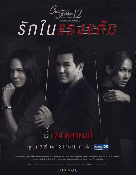 Пятничный клуб 12: Любовь в отместку / Club Friday The Series 12: Rak Nai Raeng Kaen /  Club Friday The Series 12 Uncharted Love รักในแรงแค้น