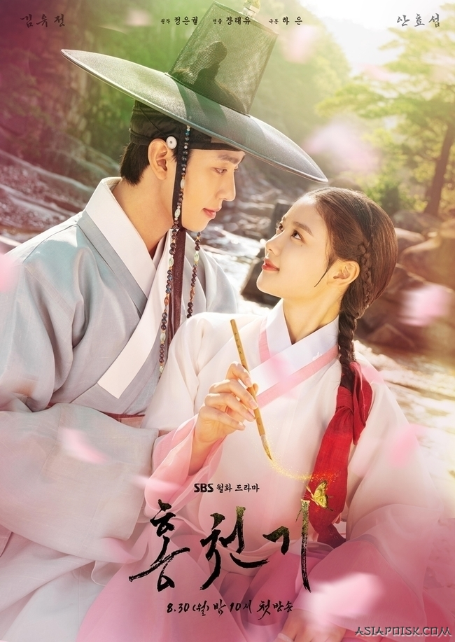 Алые небеса / Красное небо / Hong Cheongi / Хон Чон Ги / Возлюбленные алых небес
