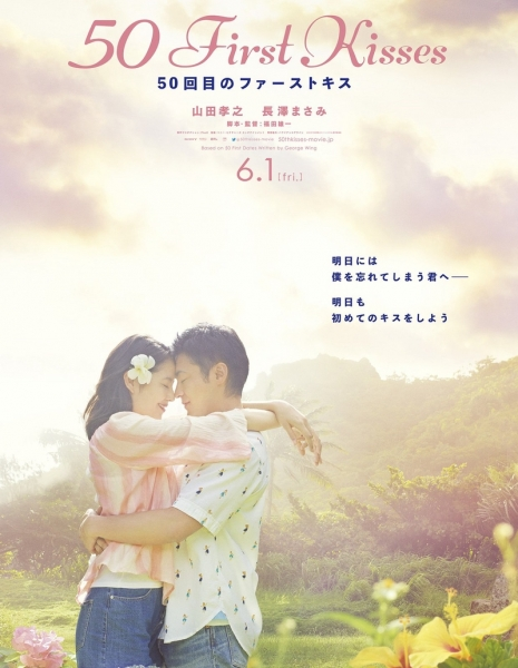 50 первых поцелуев / 50 First Kisses / 50 Kaime no Fasuto Kisu / 50回目のファーストキス