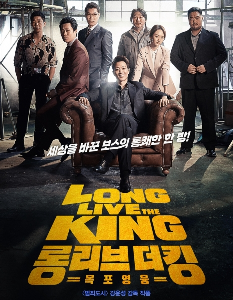 Да здравствует король / Long Live The King  / 롱 리브 더 킹: 목포 영웅 / Long Live The King: Mokpo Yeongwoong