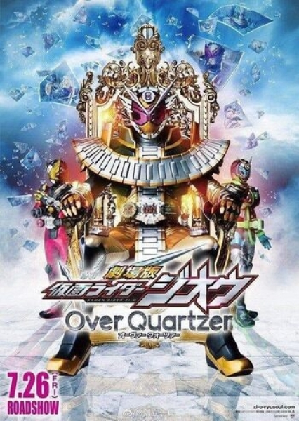 Камен Райдер Зи-О: Over Quartzers / Kamen Rider Zi-O: Over Quartzers /  仮面ライダージオウ