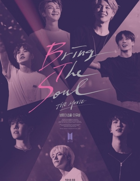 Bring the Soul: The Movie / 브링 더 소울: 더 무비 /  Beuring Deo Sowool: Deo Moobi