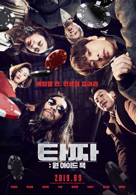 смотреть сериал джекпот южная корея