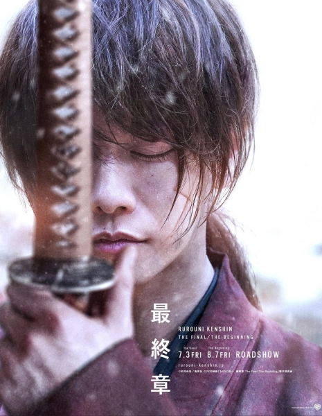 Бродяга Кэнсин: Начало / Rurouni Kenshin: The Beginning / Rurouni Kenshin Saishusho The Beginning / るろうに剣心 最終章 The Beginning