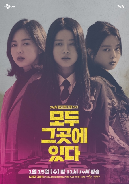 Фильм Все там / Everyone Is There [tvN Drama Stage] / 모두 그곳에 있다 / Moodu Geugote Idda