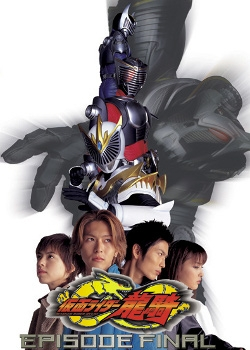 Камен Райдер Рюки Фильм: Финал / Kamen Rider Ryuki The Movie: Episode Final / 劇場版 仮面ライダー龍騎 EPISODE FINAL