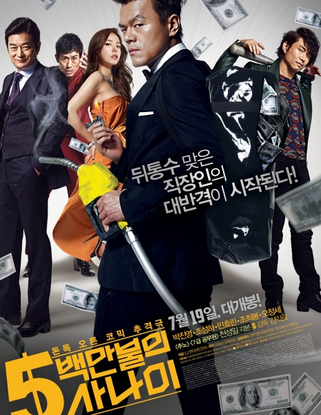 Миллионер в бегах / A Millionaire On The Run  / 5 Million Dollar Man / 5백만불의 사나이 / 5 Baekmanboolui Sanayi