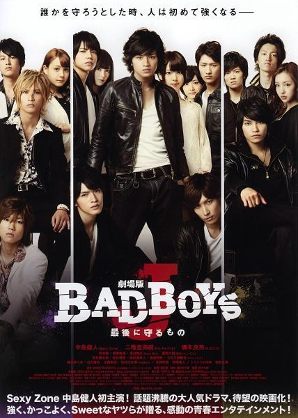 Плохие парни Джей (Фильм) / Bad Boys J the Movie / Gekijo-ban BAD BOYS J / 劇場版 BAD BOYS J 最後に守るもの