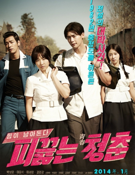 Бурлящая молодость / Hot Young Bloods / Pikkeulneun Chungchoon / 피끓는 청춘