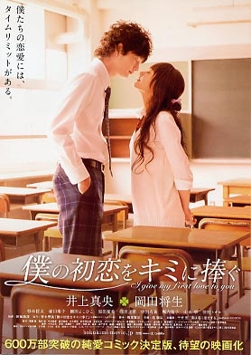 Я отдам тебе свою первую любовь / I Give My First Love to You / Boku no Hatsukoi wo Kimi ni Sasagu / 僕の初恋をキミに捧ぐ