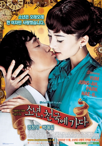 Фильм Мальчик на небесах / A Boy Who Went to Heaven /  Sonyeon, Cheonguke Gada