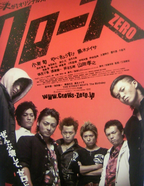 Вороны: Начало / Crows Zero / Kurozu Zero / クロ-ズ ZERO