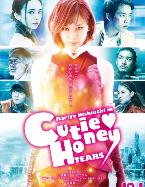 Милашка Хани: Слезы / Cutie Honey: Tears / Cutie Honey-Tears-