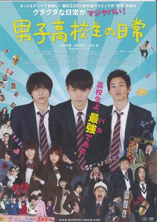 Будни старшеклассников / Daily Lives of High School Boys /  Danshi Kokosei no Nichijo / 男子高校生の日常