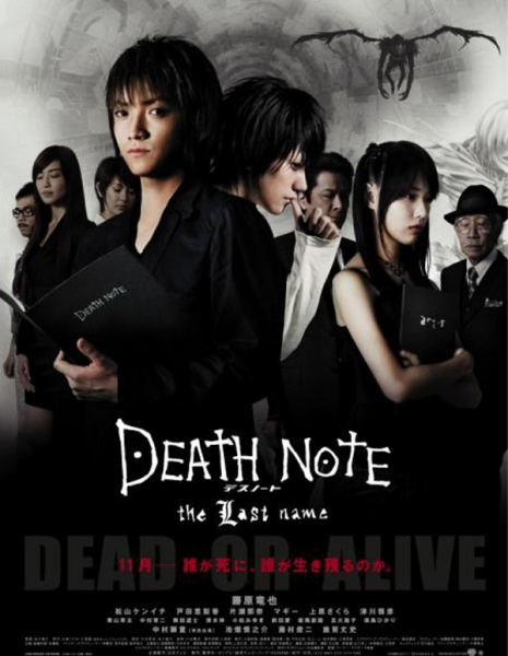 Тетрадь смерти: Последнее имя / Death Note: The Last Name  / Desu Noto: The Last Name / DEATH NOTE デスノート the Last name