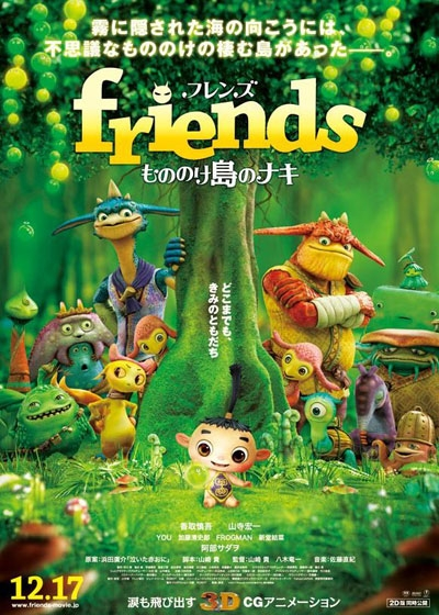 Монстры на острове / Friends Naki on Monster Island / Friends Mononoke-jima no Naki / friends もののけ島のナキ
