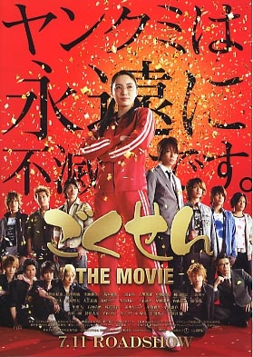 Гокусэн (фильм) / Gokusen: The Movie / ごくせん THE MOVIE