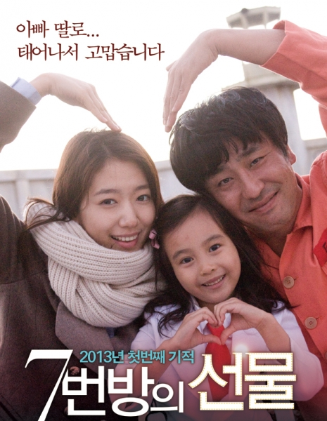 Чудо в камере № 7 / Miracle in Cell No.7 / 7beonbangui Seonmool / 7번방의 선물