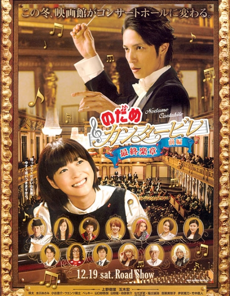 Нодамэ Кантабиле: Фильм первый / Nodame Cantabile: The Final Score - Part I / Nodame Cantabile The Movie I   Nodame Kantabire saishuu gakushou - Zenpen / のだめカンタービレ 最終楽章 前編