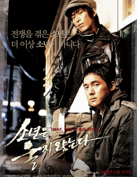 Однажды в Сеуле / Once Upon a Time in Seoul / Boys Don't Cry / 소년은 울지않는다 / Sonyeoneun Oljianneunda