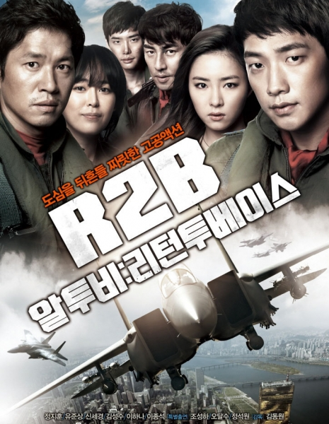 Возвращение на Базу / R2B: Return To Base / R2B: 리턴투베이스 / R2B: Riteontu Beyiseu
