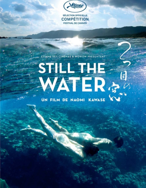 Тихая вода / Still the Water  / Futatsume no Mado