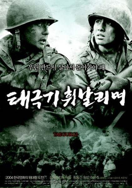 38-я параллель / Taegukgi / The Brotherhood of War / 태극기 휘날리며 / Taegukgi hwinalrimyeo