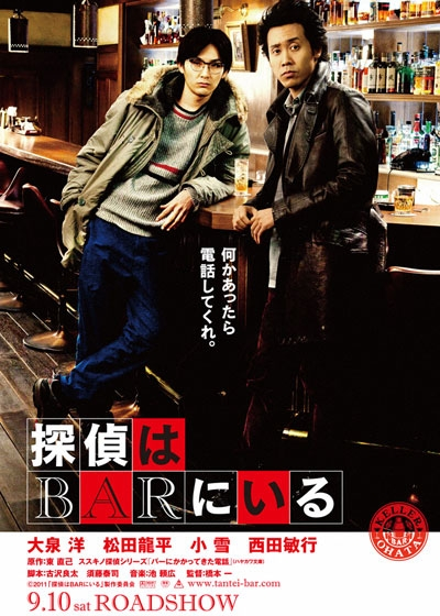 Телефонный звонок в бар / Phone Call to the Bar / Tantei Wa Bar Ni Iru / 探偵はBARにいる