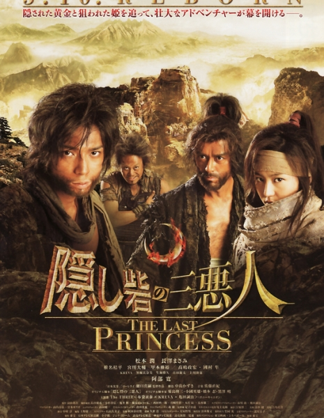 Последняя принцесса / The Last Princess / Hidden Forest: The Last Princess  / Kakushi toride no san akunin - The last princess / 隠し砦の三悪人