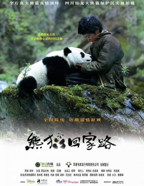 След панды / Trail of the Panda / 熊猫回家路 (Xiong mao hui jia lu)