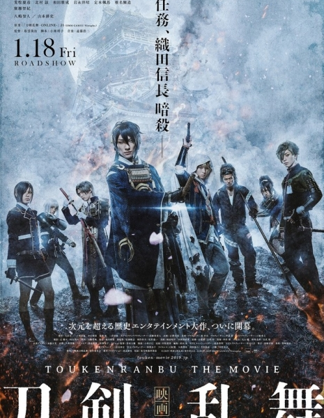 Touken Ranbu: The Movie / 映画刀剣乱舞