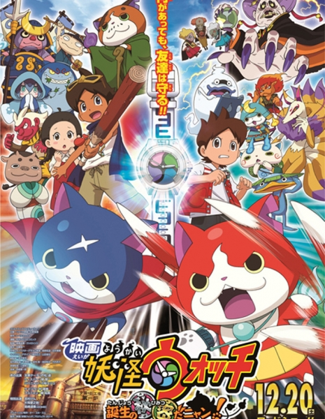 Часы призрака Фильм / Yo-Kai Watch the Movie: The Secret is Created, Nyan / Eiga Yokai Wotchi: Tanjo no Himitsu da Nyan! / 映画 妖怪ウォッチ 誕生の秘密だニャン!
