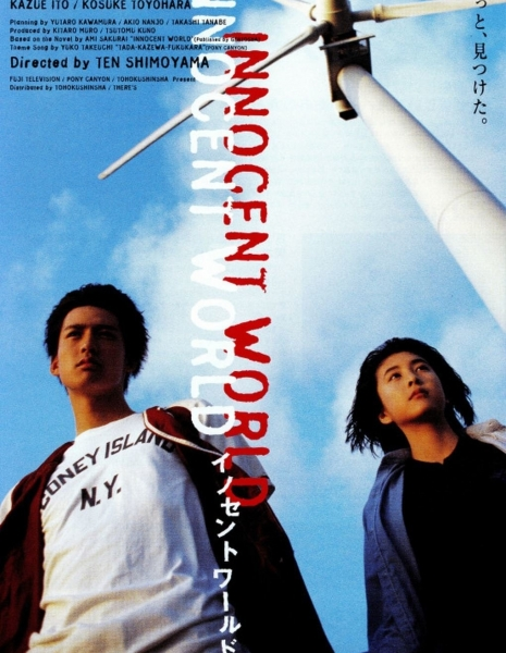 Невинный мир / Innocent World / Innocento warudo / イノセントワールド