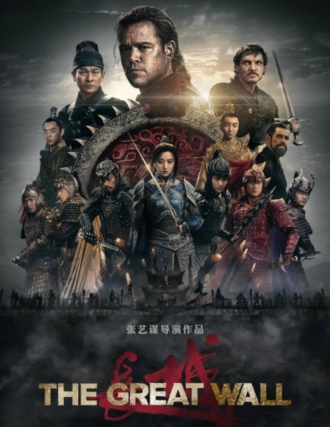 Великая стена / The Great Wall / 长城
