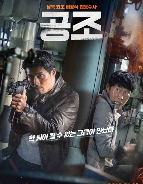 Сотрудничество / Секретное задание / Cooperation / Mutual Assistance / Confidential Assignment / 공조 / Gongjo