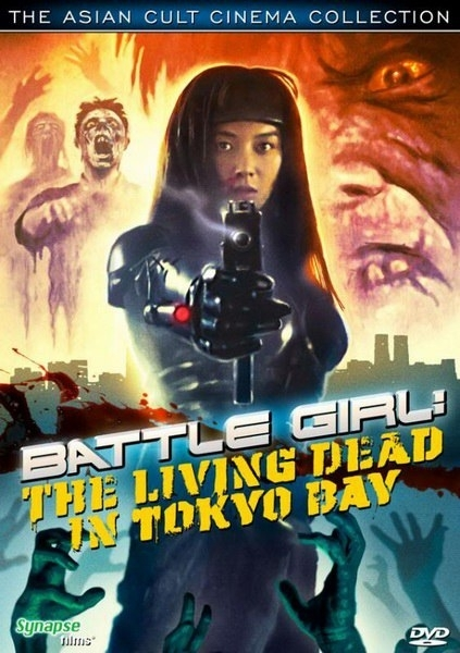 Боевая девушка / Battle Girl: The Living Dead in Tokyo Bay / バトルガール Tokyo Crisis Wars