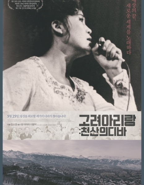 Sound of Nomad: Koryo Arirang / 고려 아리랑