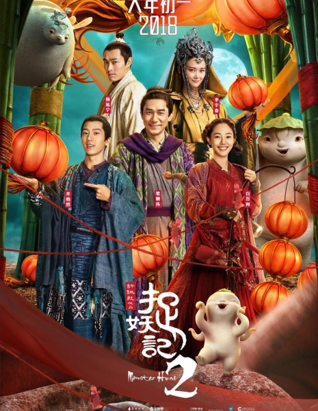 Охота на монстра 2 / Monster Hunt 2 / 捉妖记2