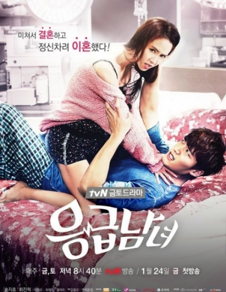 Неотложный роман / Emergency Couple / Eunggeubnamnyeo / 응급남녀