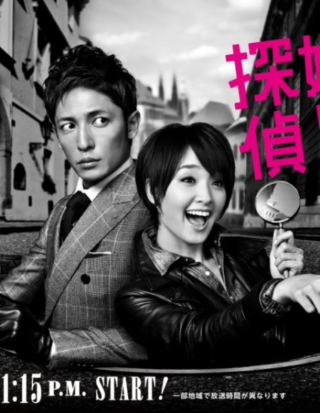 Детектив, который мне не нравится / Watashi no Kirai na Tantei  / The Private Detective That I Don't Like / 私の嫌いな探偵