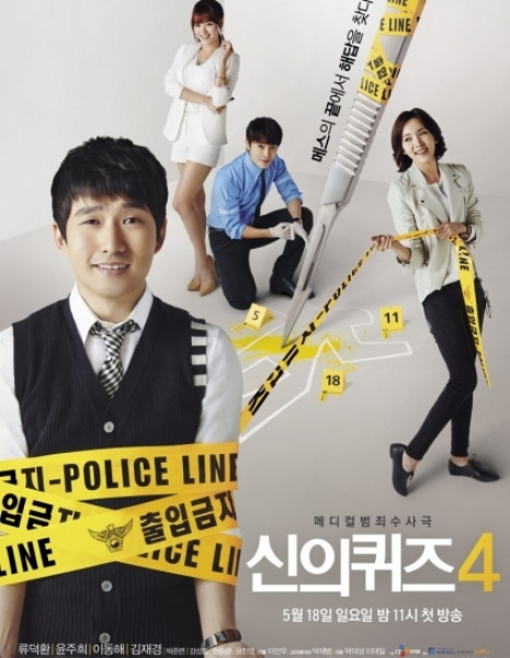 Загадки Бога Сезон 4 / God's Quiz Season 4 / Shineui Kwijeu Shijoon 4 / 신의 퀴즈 시즌4