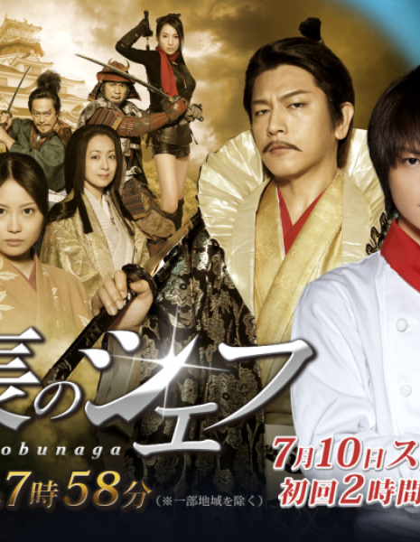 Шеф-повар Нобунаги 2 / Nobunaga no Shefu 2 /  A Chef of Nobunaga 2 / 信長のシェフ パート2