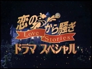 Фильм Истории любви / Love Stories / Koi no Kara Sawagi Drama Special / 恋のから騒ぎドラマスペシャル