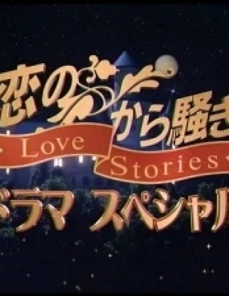 История любви 3 / Love Stories III /Koi no Kara Sawagi Drama Special III / 恋のから騒ぎドラマスペシャル